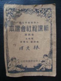 A3719民国1931年课本多图《新课程社会课本4》,内文为国民党党旗、国耻反日等,多图经典