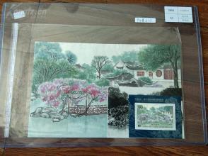 北京邮票厂设计密克罗尼西亚联邦《中国96-第9届亚洲国际集邮展览苏州园林小型张》彩色手绘原稿一件(附正式发行的小型张及黑色印样各一件)