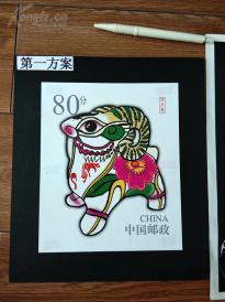 北京邮票厂《2003 2015年生肖羊邮票设计方案一组两件》