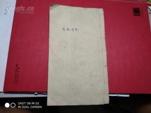 湖南洞口县,张荣贞,1956年抄本,【节气详记,30页,及本家前辈生卒11页】 附有一张本人简历,