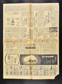 (甲8773)侵华史料《东京朝日新闻》报纸 1张 1933年7月21日 伪满洲国二千家族 本年度移民计画大纲 等内容  东京朝日新闻社