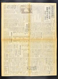 (甲8778)侵华史料 《日本产业经济》报纸 1张 1945年8月30日 日本战败投降后 败战的原因 庆福会总裁高松宫殿下 战灾复兴 下赐木材百万石 战时教育令废除 伪满洲国皇帝陛下抑留 中国军部队在华美军部队进驻京津地区 农业科学 新生农村建设等内容 日本产业经济新闻社