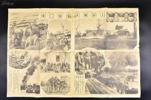 (甲8769)侵华史料《东京朝日新闻》报纸 号外1张 1932年2月26日 第一次上海事变 一二八事变 淞沪抗战 日军爆弹三勇士 江湾附近战斗的日军坦克队 江湾车站与赛马场附近炮弹引起的火灾 国军阵地掩体内的十九路军与蔡廷楷 江湾附近的日军军旗与旗护兵、装甲车队、步坦协同作战等内容  东京朝日新闻社