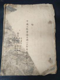 孤本【民国年会提案】~~《中国工程学会民国二十年年会提案五则》~~附提案人员名单,最后一页蓝印  为回复内容(罕见 蜡印?竹纸 筒子页)