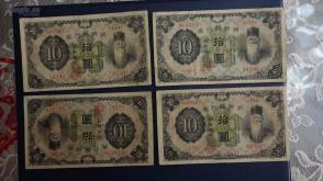 民國幣.........10元.4張合拍.............