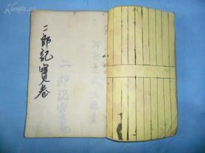 手抄本宝卷小说《二郎记》一册全,共47页,93个面,品较好,不缺.