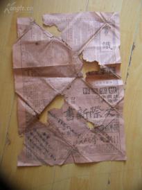 民国老报纸《申报》民国9年11月5日,一大张,4开,品如图。,