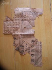 民国老报纸《申报》民国8年12月5日,一张,4开,残报,品弱如图。,