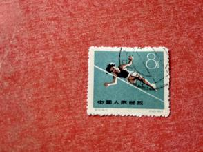 纪72 第一届全国运动会16-跳高盖销票一枚(免邮费)