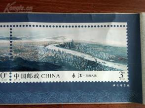 北京邮票厂彩色印样《长江万里图邮票设计稿送审样本》存半卷