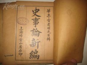 民国二年上海扫叶山房石印---- ---【雷辑史事论新编】十二卷六册一套全,现存五册,少卷五,一册。是书集2百多篇200多人的名作史事论文 。品相好。