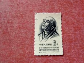 纪33 中国古代科学家(第一组)8-3 曾一行像盖销票一枚(免邮费)
