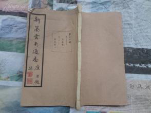 民国铅排大字版----------------新纂云南通志(庶政考)一册