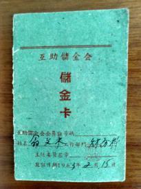 六十年代互助储金会储金卡