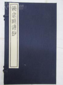 饶宗颐诗钞(木雕板手工刷印限量黑印本编号第122部 )