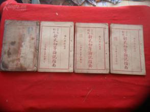 线装书《新式初等论说指南》民国,4册全,上海广益书局,品好如图。