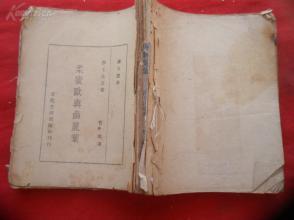 民国毛边本《柔蜜欧与幽丽叶》民国37年,1册全,文化生活出版社,品如图。