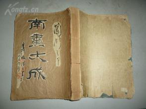 1935年线装书道林纸珂罗版《支那南画大成》第一卷全,超大开本,33*24厘米,厚3.5厘米,252幅图
