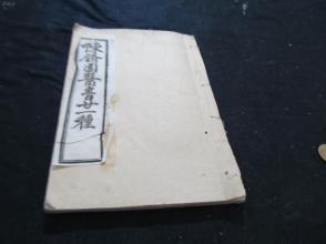 光绪18年《景岳新方砭》1册4卷全!上海图书集成印书局