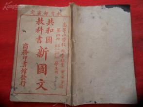 线装书《共和国教科书------新国文》民国6年,1册全(第四册),品好如图。