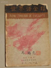 民国 世界语44年出版《世界语全程》