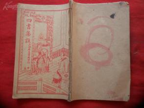品好线装书《四书集注-----中孟》清,1册,上海广益书局,品好如图。