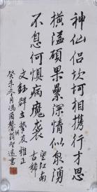 著名专家学者、原中国力学学会理事会理事 翁智远 2003年书法作品录冯兰馨《神仙侣坎坷····病魔袭》一幅(纸本托片,上款为严文钰,约2.1平尺,钤印:翁智远�。〩XTX108638
