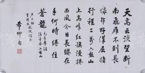 原上海医科大学总务处处长 韩希仲 书法作品录毛主席词《清平乐六盘山》一幅(纸本托片,上款为严文钰、曹群立,约2.1平尺,钤印:韩希仲�。〩XTX108639