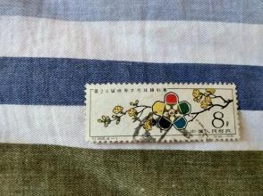 纪86 第26届世界乒乓球锦标赛4-1旧票一枚(免邮费)
