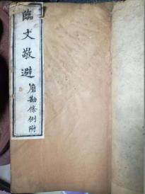 L)    [稀少古籍善本]   光绪乙卯年   木版大字精刻《临文敬避》一册全