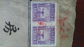 罕见---晋冀鲁豫边区交通局五元面值邮票两联张(是邮票不是印花税)贴在平原省土地证上,品好见图