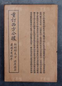 民国十九年 世界佛教居士林、弘化社等藏版 国光印书局印刷 《重订西方公据 附经验良方》平装一册(有印光大师序言) HXTX109799
