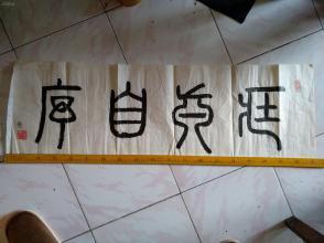 为北京高僧所书四字篆书——臧真自序。共书两幅,此为其一,用的是民国老宣纸,书写非常精到,属本人得意之作。八十年代陈墨书写。多拍邮资合并只收一次的