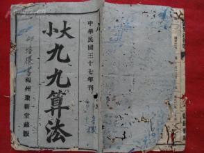 民国课本《大小------九九算法》民国37年,1册,福州聚新堂,品如图。