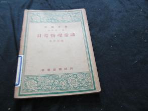 日常物理常识 (中华文库初中第一集) 1948年初版