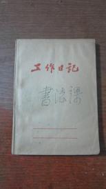 工作日记【书法课】日记【】八十年代、没款