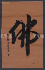 著名高僧、嘉兴市佛协秘书长、嘉善县佛协会长 释本义法师 书法作品《佛》字一幅(纸本镜心,约1.5平尺)HXTX108640