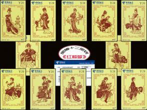 电话卡收藏:红楼梦《陵金十二钗》全套12枚。一共16套(没有重复)合计价: