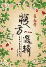 庄松荣复方选辑--庄松荣制药厂有限公司研发部精编写