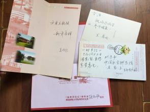 方克立旧藏:华东师大教授高瑞泉、湖南师大教授张怀承等贺卡4枚