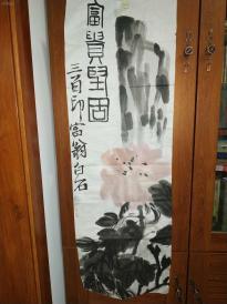 西安美院收的中国传统水墨画《富贵坚固》,简介见详情。