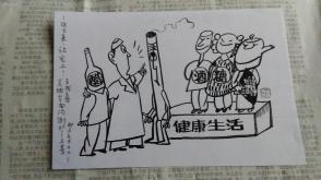 山东省漫画家协会副主席王成喜漫画