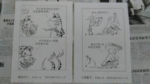 李崇武漫画2张