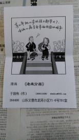 """山东省漫画家协会副秘书长于昌伟漫画""""老来分居"""""""