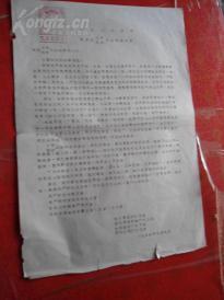 1966年《致安庆二中戏校革命师生的信》一大张,品好如图。