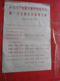 1973年《中国共产党第十届中央委员会第一次全体会议新闻公报》一大张,8开,品好如图。