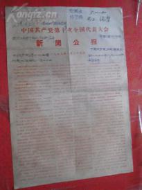 1973年《中国共产党第十次全国代表大会新闻公报》一大张,8开,品好如图。