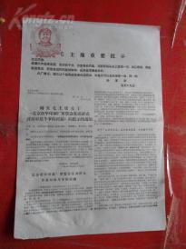 1968年《毛主席重要 指示》一大张,8开,品好如图。