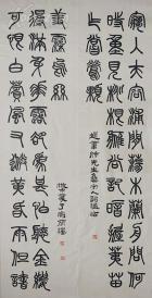 中国现代书法家、篆刻家,中国书法研究社社员【邓散木】     书法龙门对