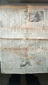 44)  【最无耻的报纸】昭和九年四月十三日《人类爱善新闻》旬刊(日本人爱善吗?) ------红十字会交权爱善会、满洲扩大人类爱山运动、满洲特使抵(东)京、小学正德教育、国防妇人会等内容-